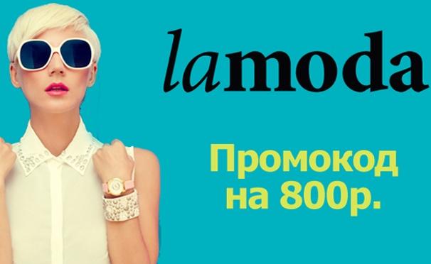 Преимущества промокодов Lamoda