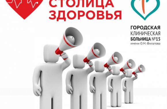 Вешняковская женская консультация прикрепилась к ГКБ № 15