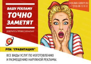 Наружная реклама — недорогой и быстрый способ привлечения клиентов и раскрутки производства