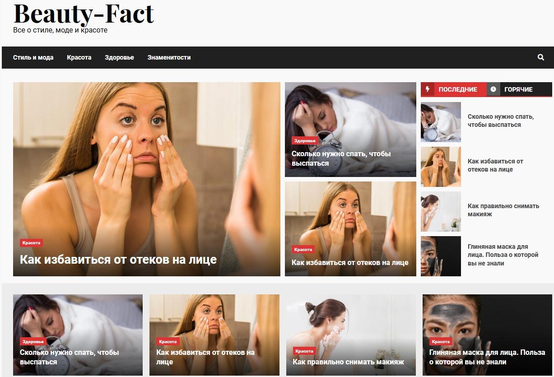 Сайт для любителей красоты